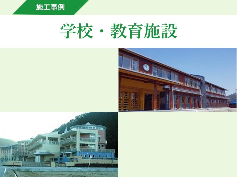 学校・教育施設などを施工した経験があります。
