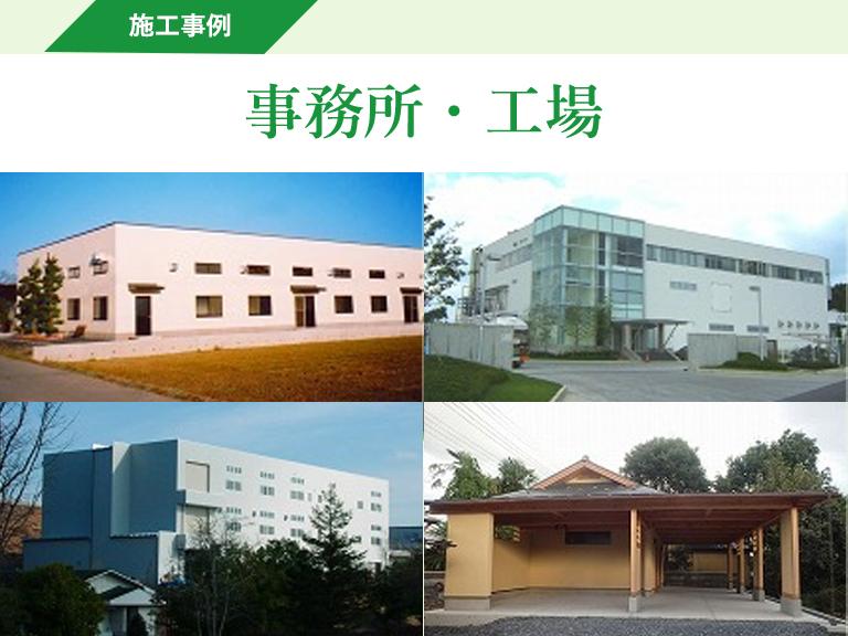 事務所・工場などを施工した経験があります。