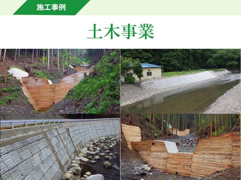 土木事業などを施工した経験があります。